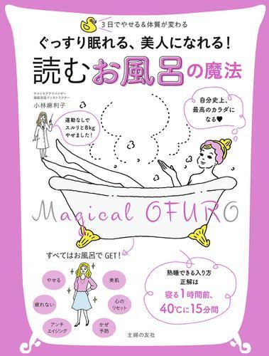 ぐっすり眠れる、美人になれる! 読む お風呂の魔法 / 小林麻利子