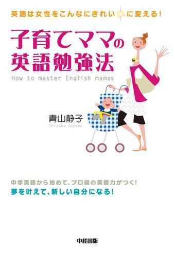 英語は女性をこんなにきれいに変える! 子育てママの英語勉強法 / 青山静子