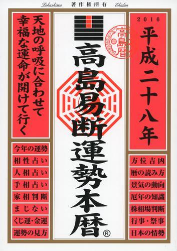 高島易断運勢本暦 平成二十八年 / 高島易学研究所