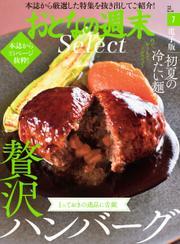 おとなの週末セレクト (「贅沢ハンバーグ&初夏の麺」〈2021年7月号〉) / 講談社