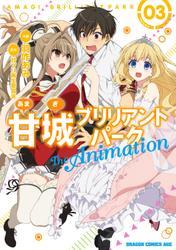 甘城ブリリアントパーク The Animation
