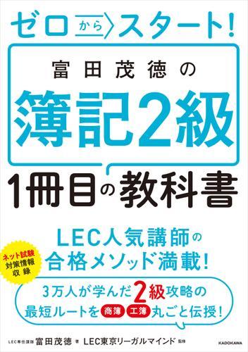 ゼロからスタート! 富田茂徳の簿記2級1冊目の教科書 / 富田茂徳
