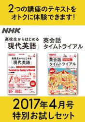 NHKラジオ 高校生からはじめる「現代英語」 英会話タイムトライアル 特別お試しセット