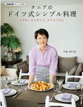 NHK出版 あしたの生活 タニアのドイツ式シンプル料理 / 門倉多仁亜