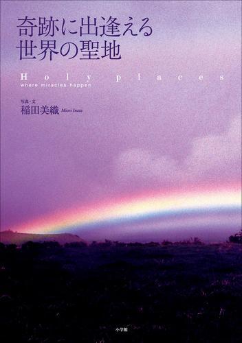 奇跡に出逢える 世界の聖地 / 稲田美織