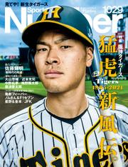 Number(ナンバー)1029号【読み放題限定】 / Number編集部