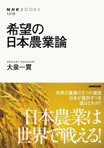 希望の日本農業論 / 大泉一貫