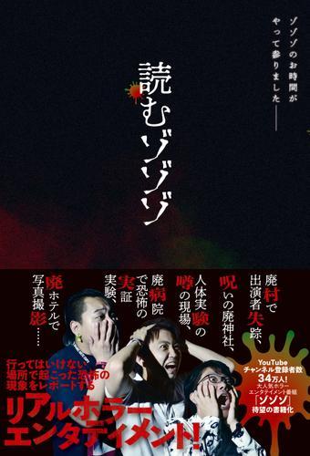 読むゾゾゾ / ワニブックス