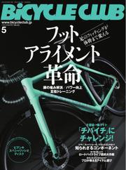 BiCYCLE CLUB(バイシクルクラブ) (2021年5月号) / マイナビ出版