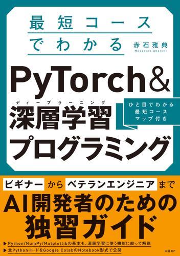 最短コースでわかる PyTorch &深層学習プログラミング / 赤石 雅典