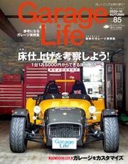 Garage Life(ガレージライフ) (Vol.85) / ネコ・パブリッシング