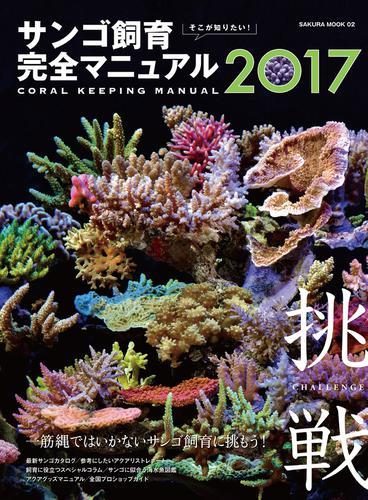 そこが知りたい! サンゴ飼育完全マニュアル2017 / 笠倉出版社