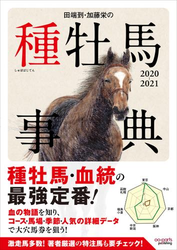 田端到・加藤栄の種牡馬事典 2020-2021 / 田端到