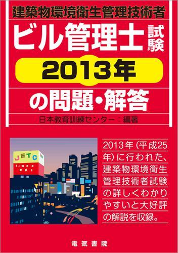 ビル管理士試験 2013年の問題・解答 / 日本教育訓練センター