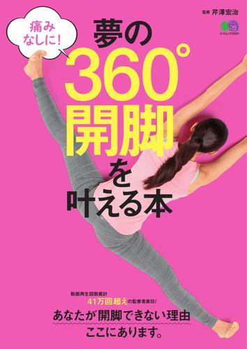 夢の360°開脚を叶える本 (2016/10/24) / エイ出版社