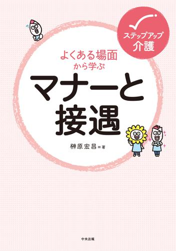 よくある場面から学ぶマナーと接遇 / 榊原宏昌