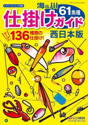 海&川61魚種 仕掛けガイド西日本版 / レジャーフィッシング編集部