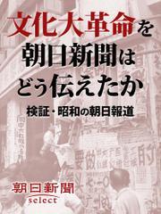 文化大革命を朝日新聞はどう伝えたか