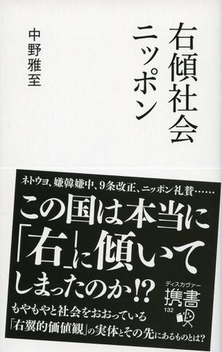 右傾社会ニッポン / 中野雅至