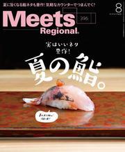 Meets Regional 2021年8月号・電子版 / 京阪神エルマガジン社