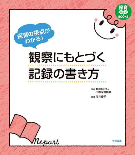 保育の視点がわかる! 観察にもとづく記録の書き方 / 社会福祉法人日本保育協会