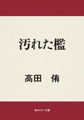 汚れた檻 / 高田侑