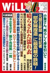 月刊WiLL(マンスリーウイル) (2021年2月新春号) / ワック