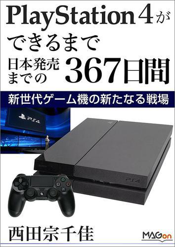 PlayStation 4ができるまで -日本発売までの367日間 新世代ゲーム機の新たなる戦場 / 西田宗千佳