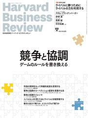 DIAMONDハーバード・ビジネス・レビュー (2021年5月号) / ダイヤモンド社