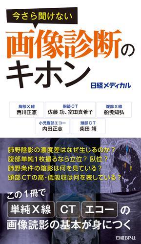 今さら聞けない画像診断のキホン / 西川正憲
