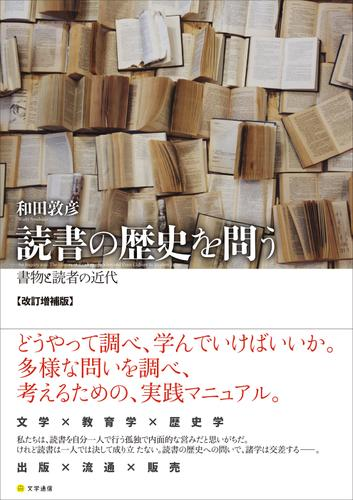 読書の歴史を問う / 和田敦彦