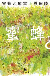 蜜蜂と遠雷(上) / 恩田陸