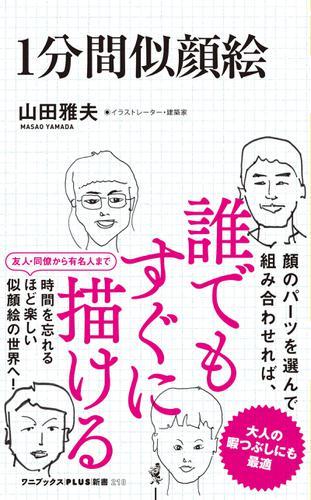 1分間似顔絵 / 山田雅夫