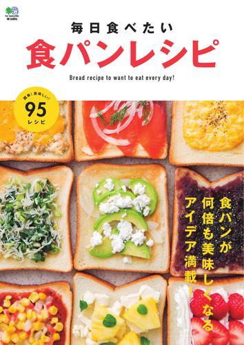 毎日食べたい 食パンレシピ (2016/10/13) / エイ出版社