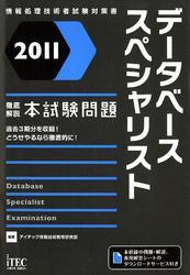 2011 徹底解説データベーススペシャリスト本試験問題 / アイテック情報技術教育研究部