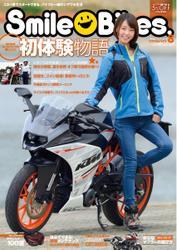スマイルバイク (Vol.12)