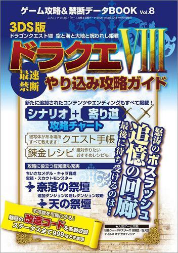ゲーム攻略&禁断データBOOK vol.8 / 三才ブックス