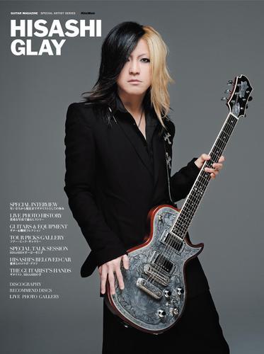 HISASHI/GLAY デジタル特別編集版 / ギター・マガジン編集部