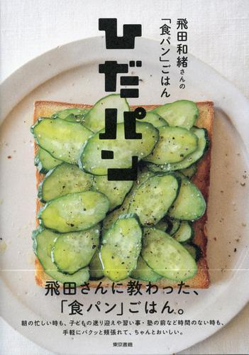 飛田和緒さんの「食パン」ごはん ひだパン / 飛田和緒