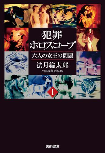 犯罪ホロスコープI 六人の女王の問題 / 法月綸太郎
