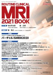 ROUTINE CLINICAL MRI (2021 BOOK) / 産業開発機構