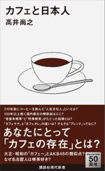 カフェと日本人