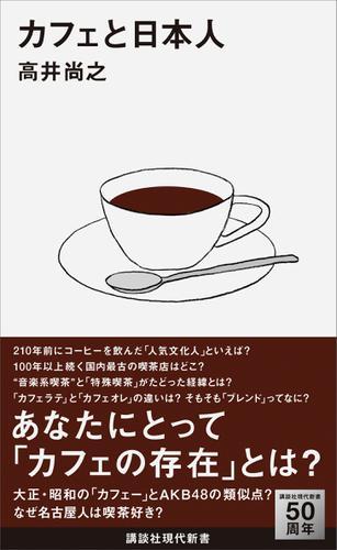カフェと日本人 / 高井尚之
