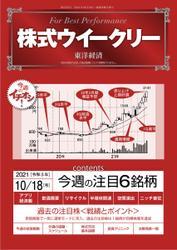 株式ウイークリー (2021年10月18日号) / 東洋経済新報社