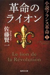 革命のライオン 小説フランス革命1 / 佐藤賢一
