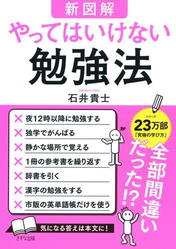 【新図解】やってはいけない勉強法(きずな出版) / 石井貴士