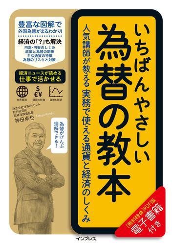 いちばんやさしい為替の教本 人気講師が教える実務で使える通貨と経済のしくみ / 神田卓也