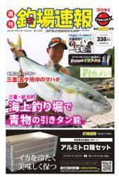 週刊 釣場速報 関西版 (2021/09/24号) / 名光通信社
