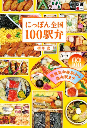 にっぽん全国100駅弁 鹿児島中央駅から稚内駅までEKB100! / 櫻井寛