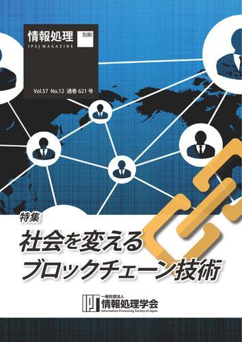 情報処理2016年12月号別刷「《特集》社会を変えるブロックチェーン技術」 (2016/11/15) / 情報処理学会